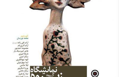 نمایشگاه مجسمه و نقش برجسته گروه زیروه در گالری افرند