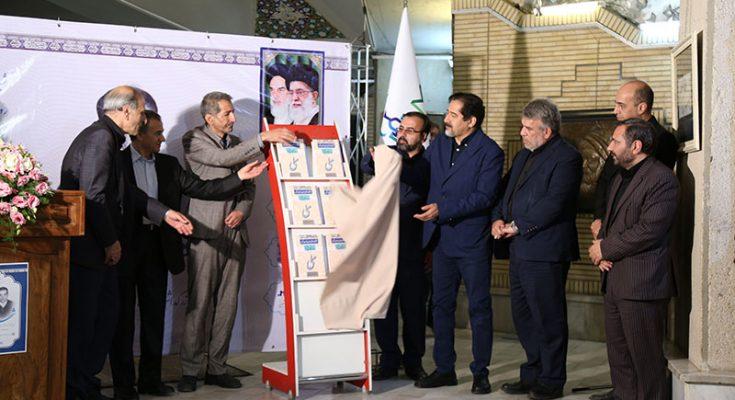 رونمایی از فرهنگ اعلام دیوان فارسی و ترکی استاد شهریار در تبریز