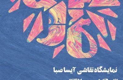 """نمایشگاه انفرادی نقاشی """"آیسا صبا"""" با عنوان «الف، صاد» در گالری استاد مقبلی تبریز"""