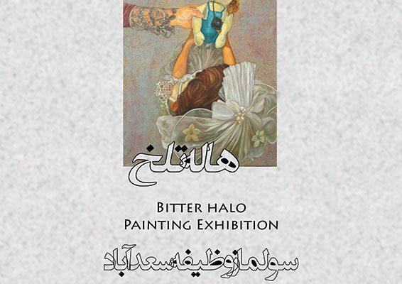 """نمایشگاه انفرادی نقاشی """"سولماز وظیفه سعدآباد"""" با عنوان هاله تلخ"""