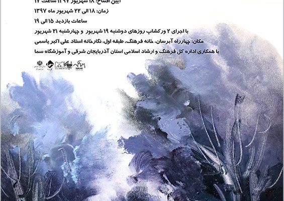 """نمایشگاه انفرادی نقاشی """"کبری رادپور"""" از هنرستان میرک تا گالری سما"""