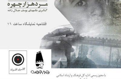 """نمایشگاه """"مرد هزار چهره"""" در گالری افرند تبریز"""
