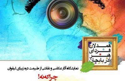 ششمین نمایشگاه همدلان فردای هنر آذربایجان در نگارخانه استاد میرعلی تبریزی