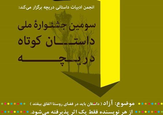 سومین جشنواره ملی داستان کوتاه انجمن ادبیات داستانی دریچه