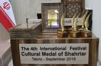 جشنواره بینالمللی نشان فرهنگی «شهریار» برگزار شد