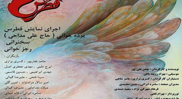 سوگواره نای و نی فطرس پرده خوانی (حاج علی مداحی)
