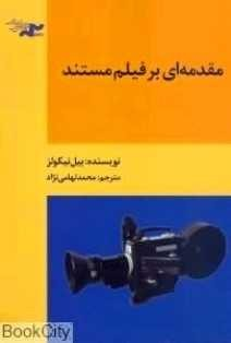 معرفی کتاب « مقدمهای بر فیلم مستند»