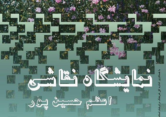 نمایشگاه انفرادی نقاشی اعظم حسین پور در گالری هنرمندان تبریز