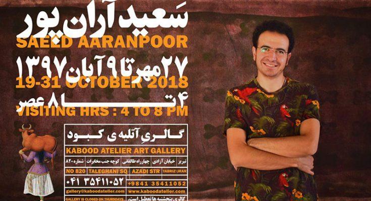 نمایشگاه آثار نقاشی و مجسمه های سعید آران پور در گالری آتلیه کبود