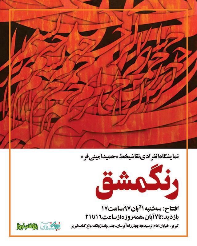 """نمایشگاه انفرادی نقاشیخط """"حمید امینی فر"""" با عنوان """"رنگ مشق"""" در باغ کتاب تبریز"""