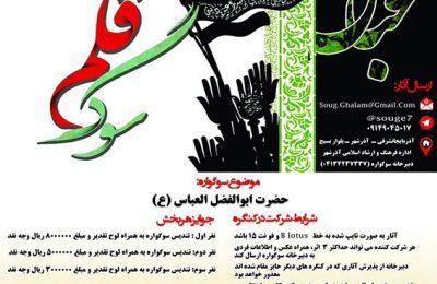 هفتمین کنگره شعر عاشورایی «سوگ قلم» در آذرشهر برگزار میشود