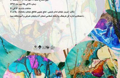 نمایشگاه انفرادی نقاشی آبستره علی اصغر پوریان در گالری سما