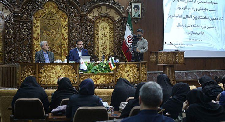 نمایشگاه بینالمللی کتاب تبریز در پلهی شانزدهم