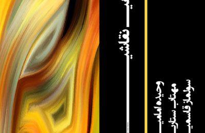 نمایشگاه گروهی نقاشی آیدینلیق در گالری سما