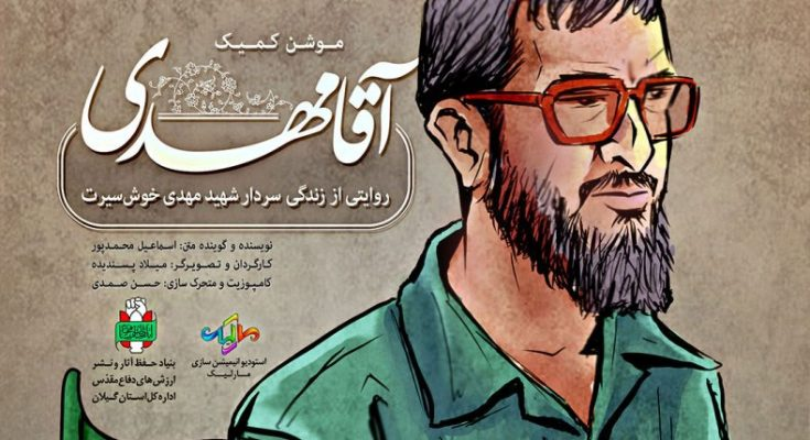 """انیمیشن """"آقا مهدی"""" رونمایی شد"""
