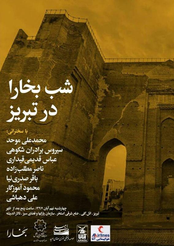 شب بخارا در تبریز