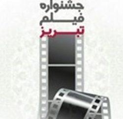 دومین جشنواره فیلم تبریز