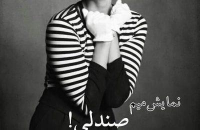"""تئاتر پانتومیم """" صندلی"""" در نمایشگاه بین المللی کتاب تبریز"""