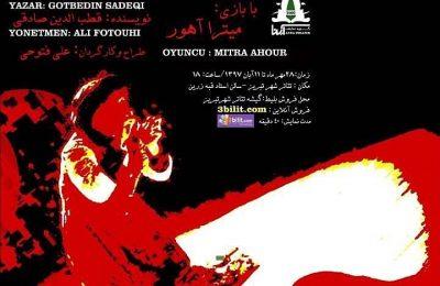 """نمایش """"سرود صدهزار افلیای عاشق"""" بعد از تبریز در ازمیر"""