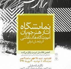 نمایشگاه آثار هنرجویان آموزشگاه های نقاشی آذربایجان شرقی