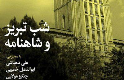 """نشست """"شب تبریز و شاهنامه"""" با حضور چهره های برجسته فرهنگ و هنر"""