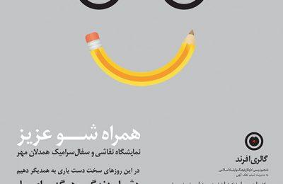 """نمایشگاه گروهی نقاشی و سفال سرامیک """"همدلان مهر"""""""