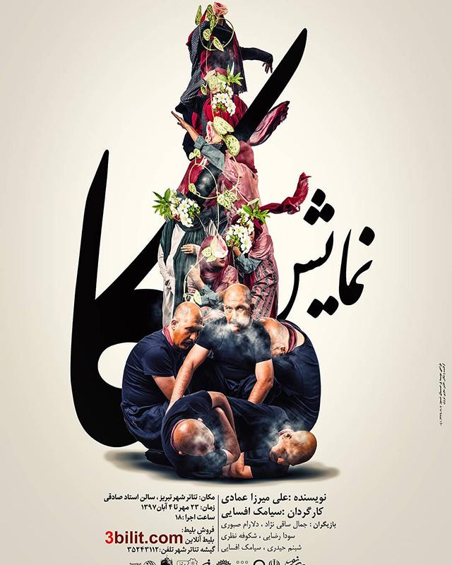 """نمایش """"کا """"در صحنه تئاتر شهر تبریز"""
