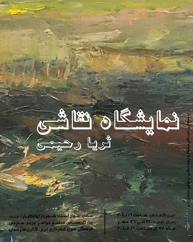 """نمایشگاه نقاشی """"ثریا رحیمی"""" در گالری هنرمندان"""