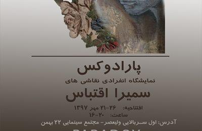 """نمایشگاه انفرادی نقاشی """"پارادوکس"""" سمیرا اقتباس"""