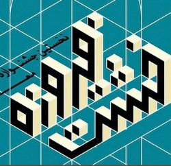 نخستین جشنواره سراسری معماری خشت فیروزه
