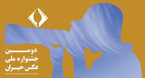 فراخوان دومین جشنواره ملی عکس حیران