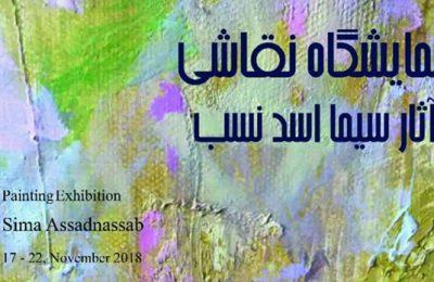 نمایشگاه نقاشی سیما اسدنسب در گالری هنرمندان شهرداری تبریز