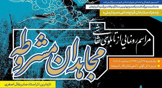 مراسم رونمایی از تابلوی نقاشی مجاهدان مشروطه