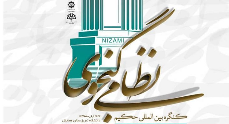 کنگره بین المللی نظامی گنجوی در تبریز پایان یافت