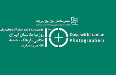 فراخوان انجمن هنر عکاسی استان آذربایجان شرقی جهت شرکت در هفتمین دوره همایش ۱۰ روز با عکاسان ایران