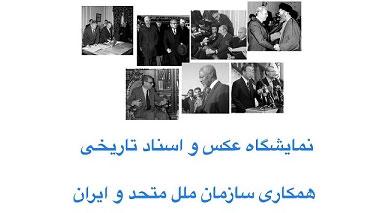 اسناد همکاری ایران و سازمان ملل