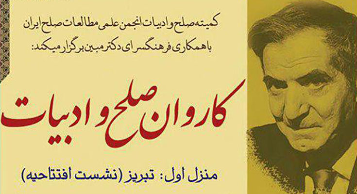 کاروان صلح و ادبیات از تبریز راه می افتد
