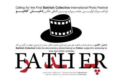 فراخوان اولین جشنواره بین المللی عکس مستند (اینترنتی) bakhish.collective