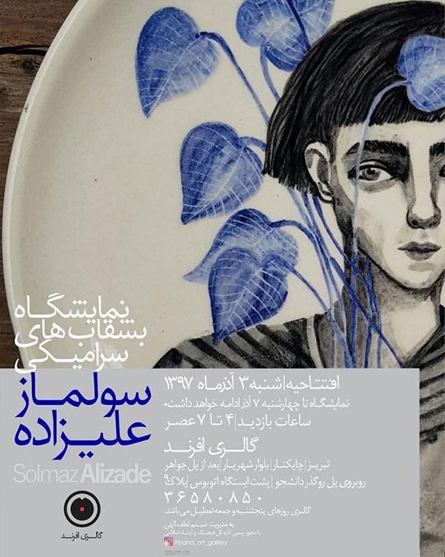 """نمایشگاه بشقاب های سرامیکی """" سولماز علیزاده"""" در گالری افرند"""