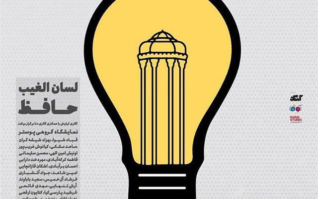 نمایشگاه گروهی پوستر لسان الغیب حافظ در گالری کیارش