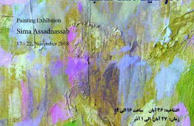 نمایشگاه نقاشی سیما اسدی نسب
