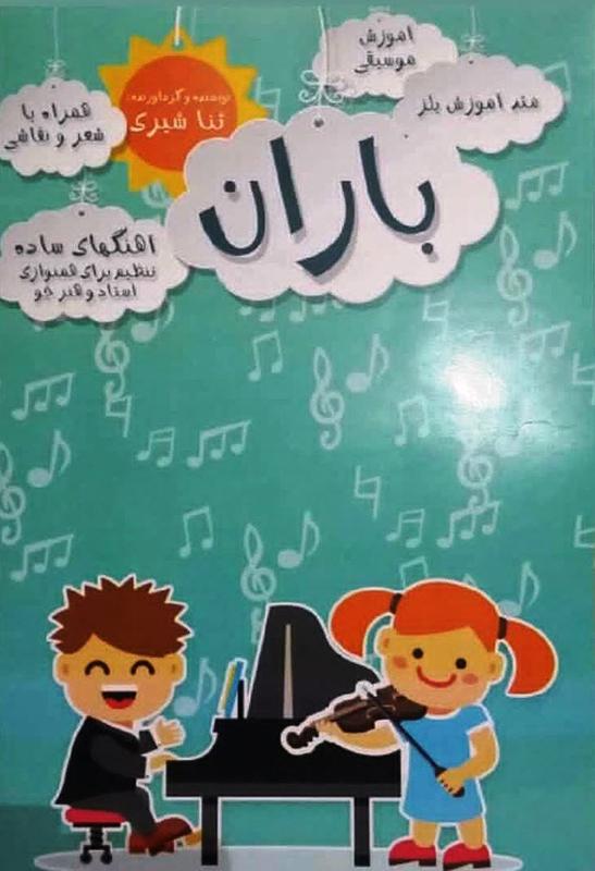 نوجوانی که نویسنده کتاب موسیقی است
