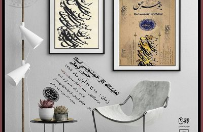 """نمایشگاه آثار خوشنویسی """"حسن کرمانی"""" در تهران"""