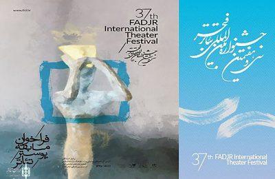 مهلت ارسال آثار در بخش «مسابقه پوستر تئاتر» سی و هفتمین جشنوارهی تئاتر فجر ۲۰ آبان ۱۳۹۷ به پایان خواهد رسید.