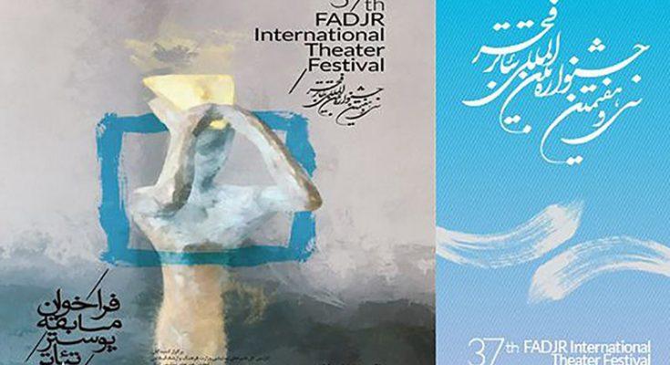راهیابی یک اثر از تبریز به بخش پوستر تئاتر فجر
