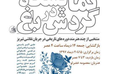 نگارخانه میرعلی تبریزی میزبان نمایشگاه گردش در باغ