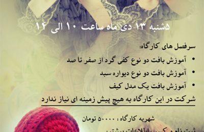 کارگاه یک روزه تریکو بافی کاربردی در تبریز
