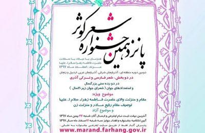 فراخوان پانزدهمین جشنواره شعر کوثر مرند منتشر شد