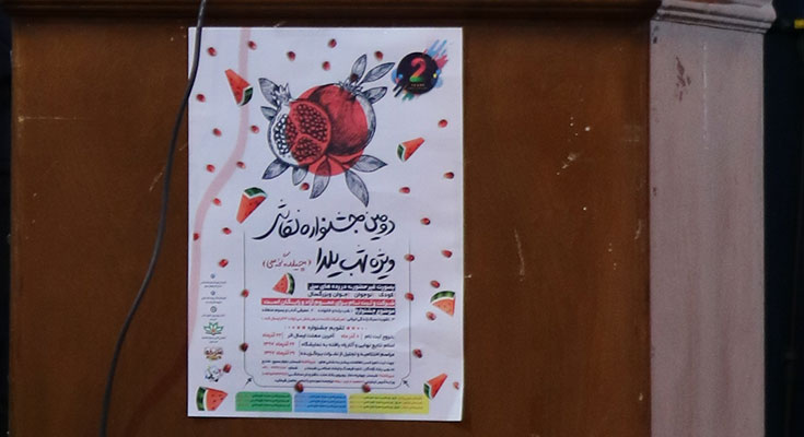 دومین جشنواره نقاشی یلدا (چیله گئجه سی) به کار خود پایان داد