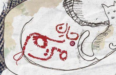 «جان مریم» درگالری هنرمندان تبریز